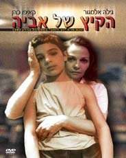 hakaitz-shel-avia-avias-summer-gila-almagor-israeli-movie-dvd-ntsc-english-subtitels