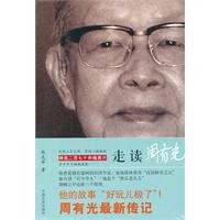 Commuting Zhou Youguang(Chinese Edition) PDF