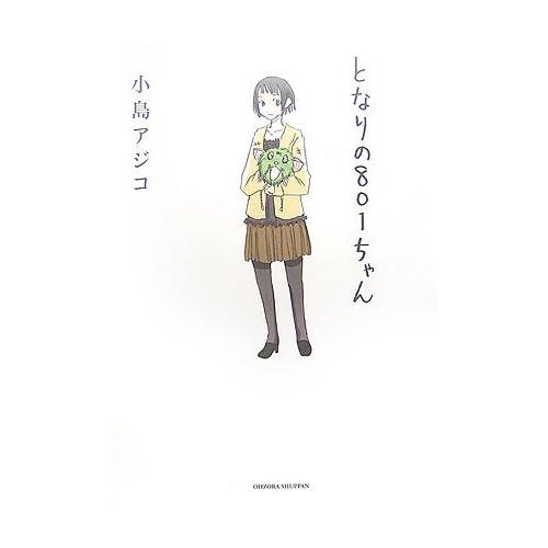 となりの801ちゃん (Next comics)