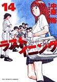ラストイニング 14 (ビッグコミックス)