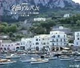 NHK名曲アルバム 誰も寝てはならぬ~世界の愛唱歌 名曲30選