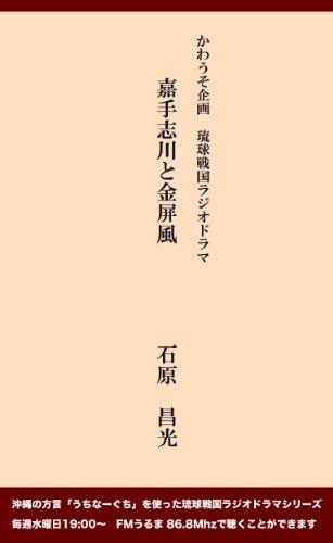 嘉手志川と金屏風 (琉球戦国ラジオドラマ)