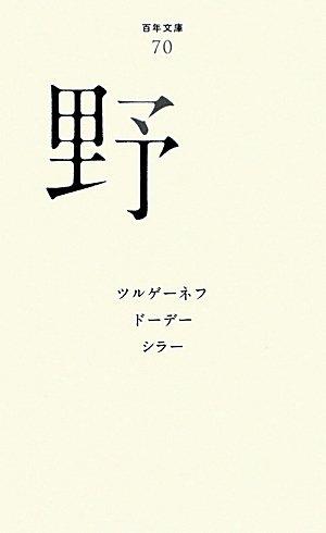 野 (百年文庫)