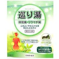 巡り湯 神経痛・リウマチ編 フォレルトグリーンの湯 25g×4包:日本生化学