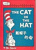 The Cat in the Hat (Chinese Edition)