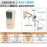 プラグ型漏電遮断器ビリビリガード【GRXB1515】【K】