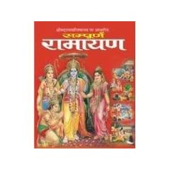 Sampurna Ramayan  Set  [Paperback] available at Amazon for Rs.200