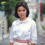 潮騒のメロディー (MEG-CD)