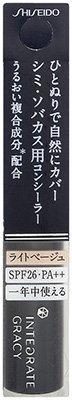インテグレート コンシーラー(しみ・そばかす) LB