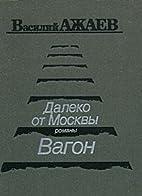 Далеко от Москвы. by…