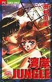 湾岸JUNGLE (別コミフラワーコミックス―たむたむVARIETY THEATER)