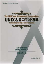 UNIX & Xコマンド辞典