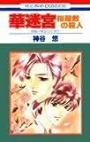 華迷宮―桜屋敷の殺人 (花とゆめCOMICS)