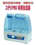 イシイ ステリPRO専用加湿器 ISK500