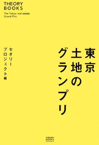 東京 土地のグランプリ
