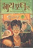 Harry Potter and the Goblet of Fire (Korean Edition)