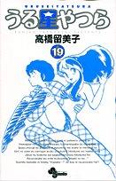うる星やつら 19 新装版 (19) (少年サンデーコミックス)