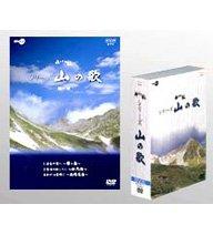 小さな旅 シリーズ 山の歌 [DVD]
