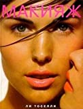 img - for Make Up Book Makiyazh book / textbook / text book