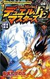 デュエル・マスターズFE 第11巻 (コロコロドラゴンコミックス)