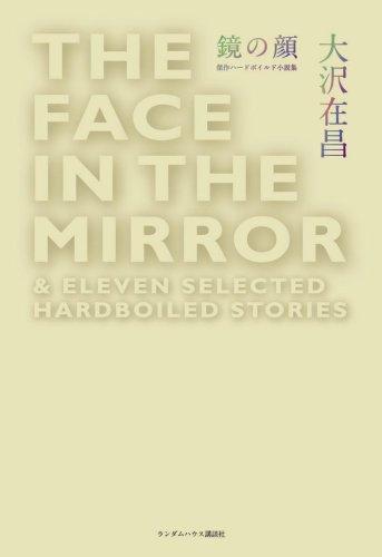 鏡の顔 傑作ハードボイルド小説