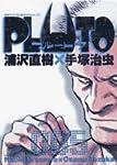 PLUTO 5 (ビッグコミックス)