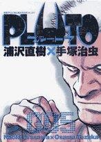 PLUTO 5―鉄腕アトム「地上最大のロボット」より (5) (ビッグコミックス)