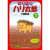 はりはりハリ太郎 (2) (JETS COMICS (260))