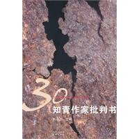 30 educated youth writers criticize the book(Chinese Edition) PDF