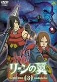 リーンの翼 3 [DVD]
