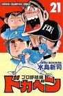 ドカベン (プロ野球編21) (少年チャンピオン・コミックス)