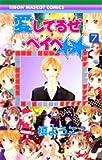 愛してるぜベイベ★★ (7) (りぼんマスコットコミックス (1594))