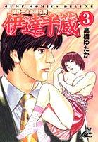 世界一さお師な男伊達千蔵 3 (ジャンプコミックスデラックス)