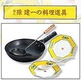 「陳建一」北京鍋&炒飯皿セット(Aセット)CK-418P