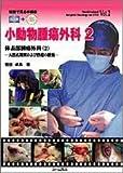 動画で見る手術書 小動物腫瘍外科 第2巻