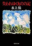 失われゆくものの記 (集英社文庫)