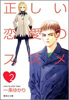 正しい恋愛のススメ (2) (集英社文庫―コミック版)