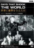 BBC 世界に衝撃を与えた日-5-~ロマノフ朝の終焉とベルリンの壁崩壊~ [DVD]