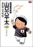 総務部総務課山口六平太 第45話 (ビッグコミックス)