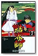 結界師 (7) (少年サンデーコミックス)