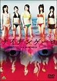 ナイチンゲーロ [DVD] (商品イメージ)