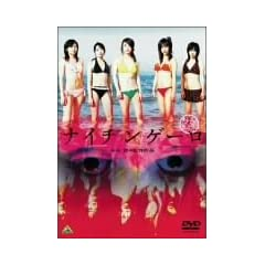 �i�C�`���Q�[�� [DVD]