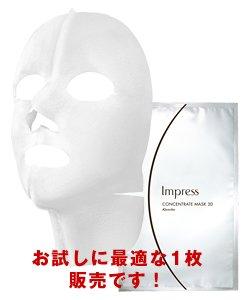 インプレス コンセントレートマスク3D