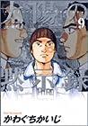 太陽の黙示録 第9巻 2005年08月30日発売