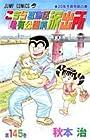 こちら葛飾区亀有公園前派出所 第145巻 2005年06月03日発売