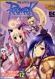 ラグナロクオンラインコミックアンソロジー 12 (IDコミックス DNAメディアコミックス)