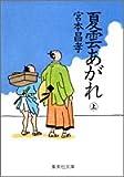 夏雲あがれ(上) (集英社文庫)