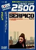 セルピコ デジタルニューマスター版 [DVD]