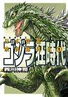 ゴジラ狂時代―日本特撮映画師列伝 1 (KCデラックス)
