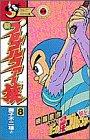 新プロゴルファー猿 8 (てんとう虫コミックス)